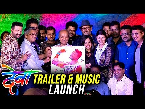Deva Chi Maya | Uncut | Tailer And Music Launch | Upcoming Marathi Movie 2017 | Ankush Choudhary