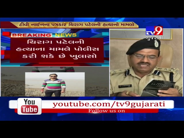 Ahmedabad TV journalist Chirag Patel death case; Police briefs media about details of investigation