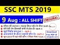 SSC MTS 2019 Exam Analysis & Asked Question: 9 August 2019 (All Shift)