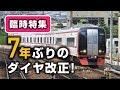 【速報】名鉄 7年ぶりのダイヤ改正!!【2019.3.16】
