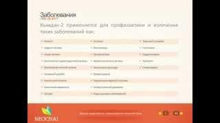 Презентация препарата Кымдан-2(http://www.neochai.ru/product/kymdan-2 Кымдан-2 оказывает противовоспалительное и обеззараживающее действие, способствует..., 2012-11-03T00:11:21.000Z)