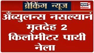 Aurangabad : सिल्लोड मृत्यूप्रकरणी असंवेदनशीलपणा चव्हाट्यावर   Latest Updates