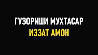 САРНАВИШТИ ИЗЗАТ АМОН ⁕ ГУЗОРИШИ МУХТАСАР ⁕ ОЗОДАГОН