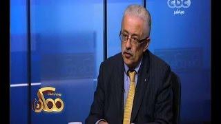 #ممكن | طارق شوقي : أساليب التعليم التقليدية في مصر تقتل روح الابتكار داخل الطالب