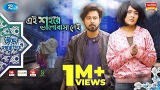 Ei Shohore Valobasha Nei | Eid Natok 2019 | ft. Afran Nisho, Mehjabin chowdhury | Rtv Drama