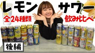 【挑戦】レモンサワー24種、飲み比べてみた!後編  高田秋のほろよい気分