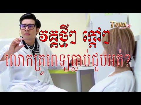 ដូច្នឹងផង, part 89 ធ្លាប់ជួបអត់?, សើចសប្បាយ / TOWN FULL HD TV, khmer funny videos