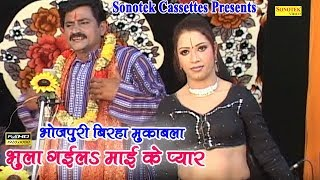 भुला गइला माई के दुलार के   Mai Ke Kaleja   Rama Shankar Yadav    Bhojpuri Mukabla