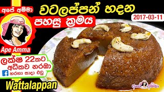 recipe in sinhala