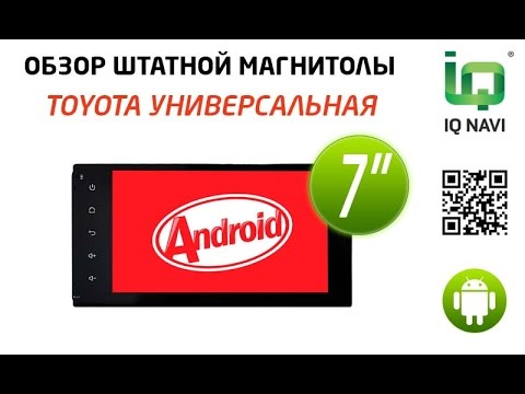 Обзор автомагнитолы IQ NAVI T44-2901C Toyota универсальная (Android 4.4.x)