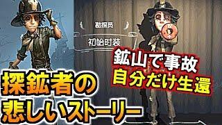 (第五人格 Identity V)追加情報!新サバイバー探鉱者のストーリー・名前が判明