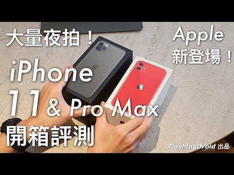 [搶先體驗] Apple IPhone 11 & IPhone 11 Pro Max 開箱評測,3 鏡頭大進步,夜拍模式實測!FlashingDroid 出品