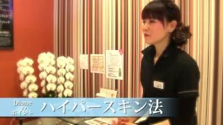 脱毛美肌専門店 『Dione(ディオーネ)西八王子店』 伊藤あい 動画 14
