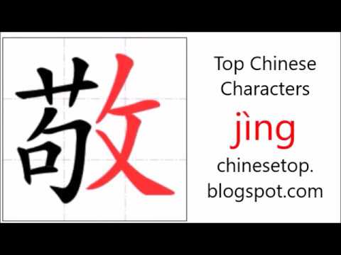 Chinese Character Jng Respect With Stroke Order And