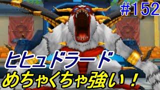 ドラゴンクエストモンスターズジョーカー3 【DQMJ3】 #152 闇づくし!ヒヒュドラード kazuboのゲーム実況