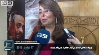 مصر العربية | وزيرة التضامن : بلغوا عن تجار المخدرات على رقم 16023
