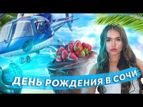 ВЛОГ со дня рождения/Екатерина Голышева