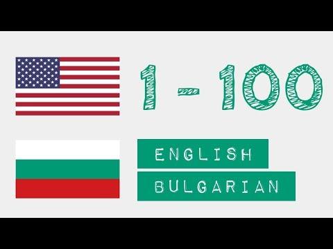 Числа от 1 до 100 - Английски - български