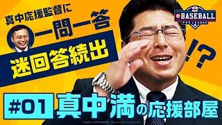「eBASEBALL プロリーグ応援監督 真中満の応援部屋!」公開!