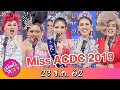 รู้จักกับสาวงามจากเวที LGBT ตัวแม่ Miss ACDC 2019 - วันที่ 23 Dec 2019