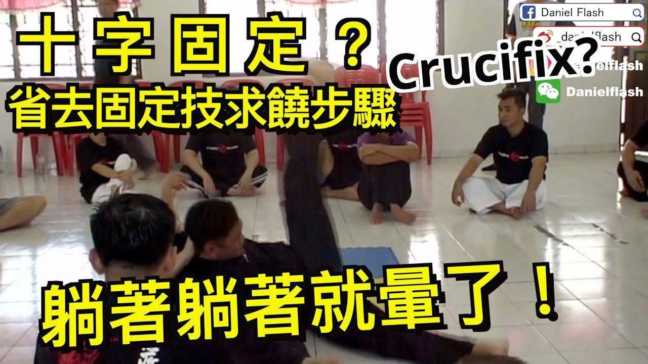 【十字擊倒】在固定技中加上Kyusho! Crucifix Knockout mma English and Spanish Subtitles - YouTube