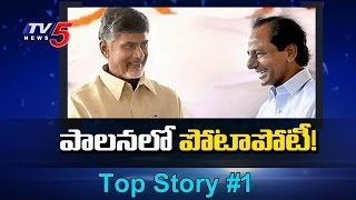 new-era-begins-in-telugu-states-apcmo-and-new-districts-inauguration-top-story-1-tv5-news