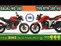 Tvs Apache RTR 160 4v  vs  Bajaj NS 160 comparison in Tamil | ??????? | Mech Tamil Nahom