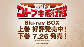 『荒野のコトブキ飛行隊』Blu-ray BOX 上・下巻 発売告知CM 30秒ver.