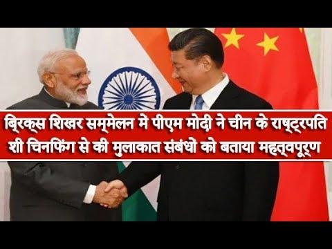 BRICS Summit 2019: PM Modi meets Chinese President XI in Brazil | India, China meet at BRICS