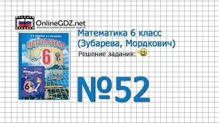 Задание № 52 - Математика 6 класс (Зубарева, Мордкович)