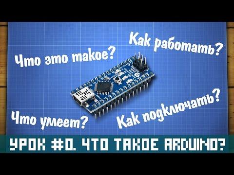 Уроки Ардуино #0 - что такое Arduino, куда подключаются датчики и как питать Ардуино
