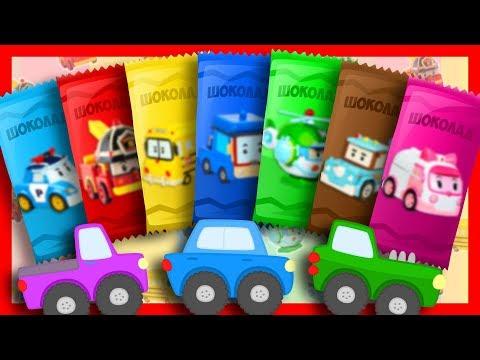 Разноцветные ШОКОЛАДКИ. Учим цвета вместе с игрушками Робокар Поли