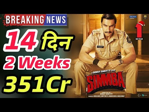 Simmba 14th Day Box Office Collection | Simmba 2Weeks Worldwide Collection | Ranveer Singh Mp3