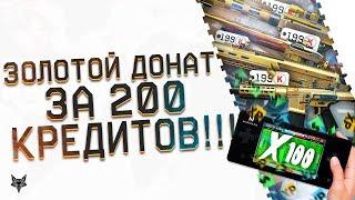 Золотой донат за 200 кредитов в Warface!!!Спеши забрать!И немного про топ Футбол 2д и птс в Варфейс!