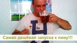 Закуска к пиву своими руками | готовим за 5 минут