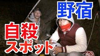 【自殺スポット】富士の樹海で野宿したら警察沙汰になった…【東日本縦断の旅#7】