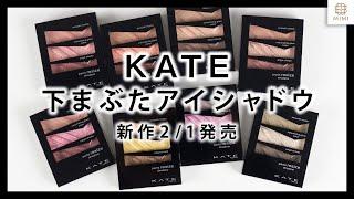 【KATE】2/1発売 新作小顔アイシャドウレビュー【MimiTV】