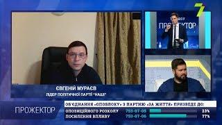 Евгений Мураев: Если вы скажете мне, где я сказал неправду – я извинюсь!