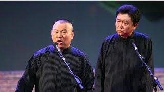 《中国相声史》郭德纲、于谦 大登殿