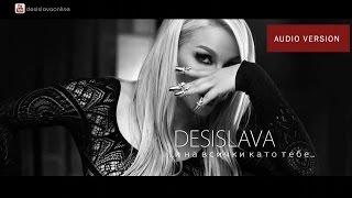 DESI SLAVA - I NA VSICHKI KATO TEBE / Деси Слава - И на всички като тебе (AUDIO)