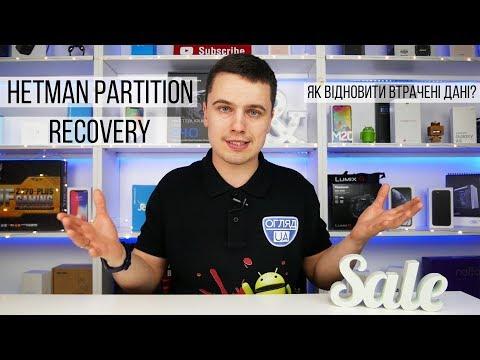 Відновлення файлів з флешки, карти пам'яті або жорсткого диска з Hetman Partition Recovery.