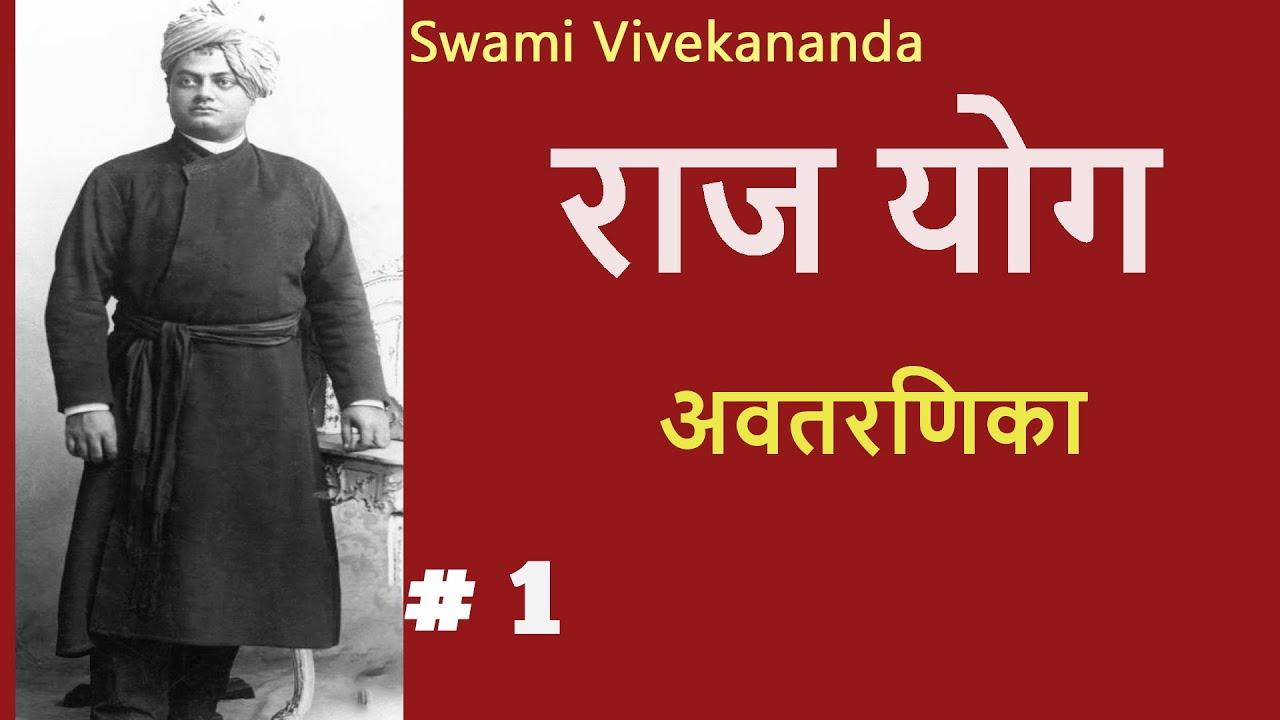 राजयोग | Part 1 |(अवतरणिका ) Swami Vivekananda - YouTube