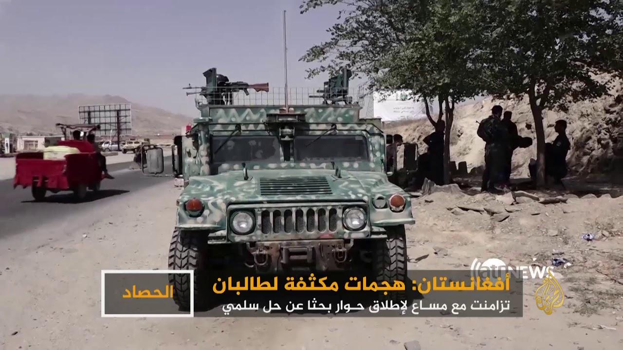 الجزيرة:هل رجحت لغة الرصاص على لغة الحوار بأفغانستان؟