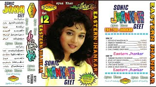 SONIC JHANKAR GEET ~ VOLUME 12 ~ DOLBY 5 1 CHANNEL ~ SONIC STEREO ~
