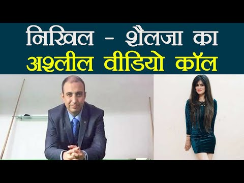 Shailaja Dwivedi करती थी Nikhil Handa को अश्लील Video Call, Amit Dwivedi का खुलासा   वनइंडिया हिंदी