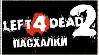 Пасхалки в Left 4 Dead 2 [Easter Eggs]