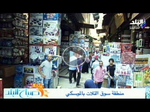 6ea66c3a9  صباح البلد | سوق حمام التلات اشهر الاسواق الشعبية فى مصر - YouTube