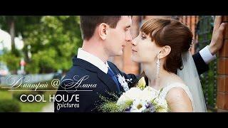 Свадебный клип - Дмитрий и Алина