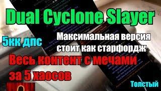 Path of Exile 3.7 - Dual Cyclone (Вихрь) Гайд - Весь контент с мечами за 5 хаосов