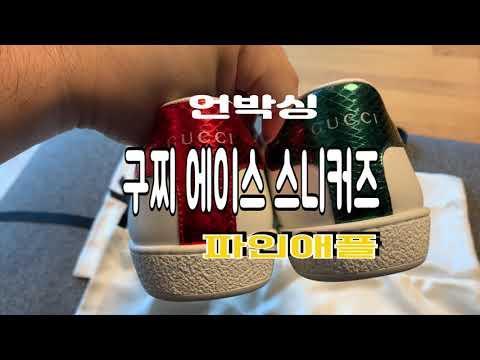 [언박싱] 구찌 에이스 스니커즈 - 파인애플